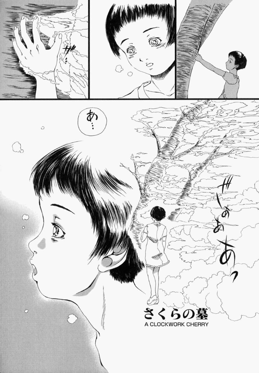 Shoujo Fiction 22