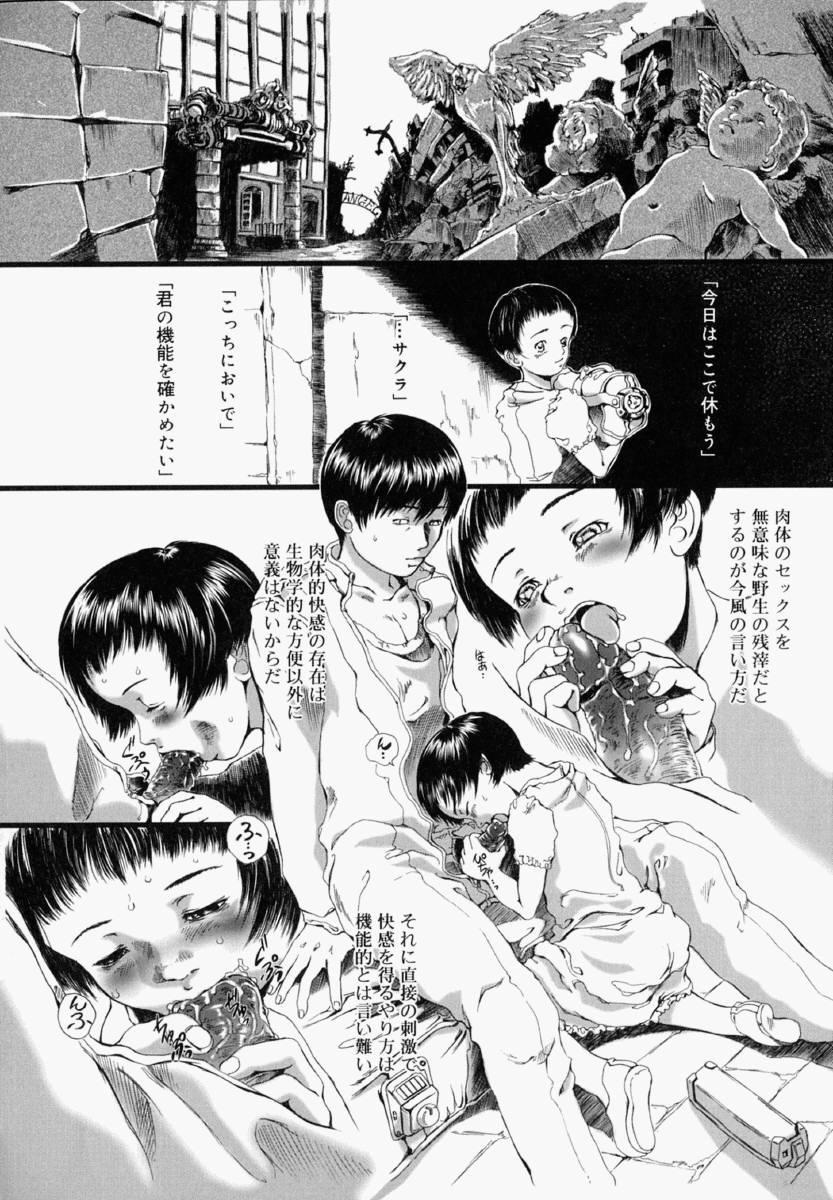 Shoujo Fiction 24