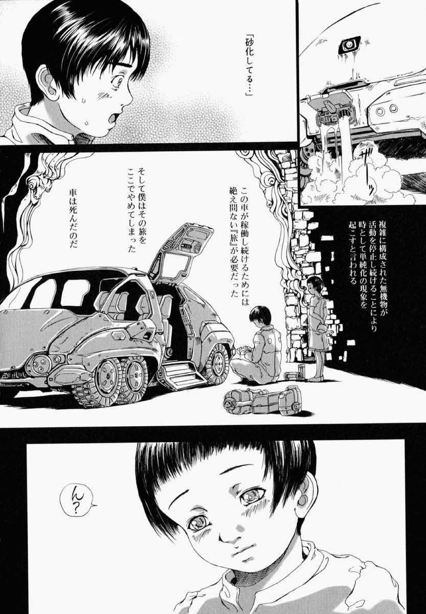 Shoujo Fiction 36