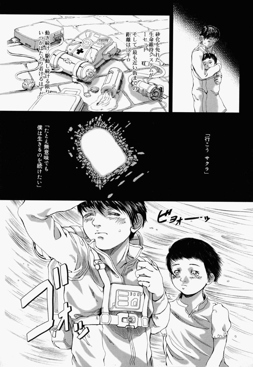 Shoujo Fiction 37
