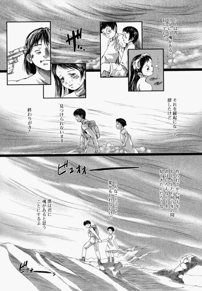Shoujo Fiction 38