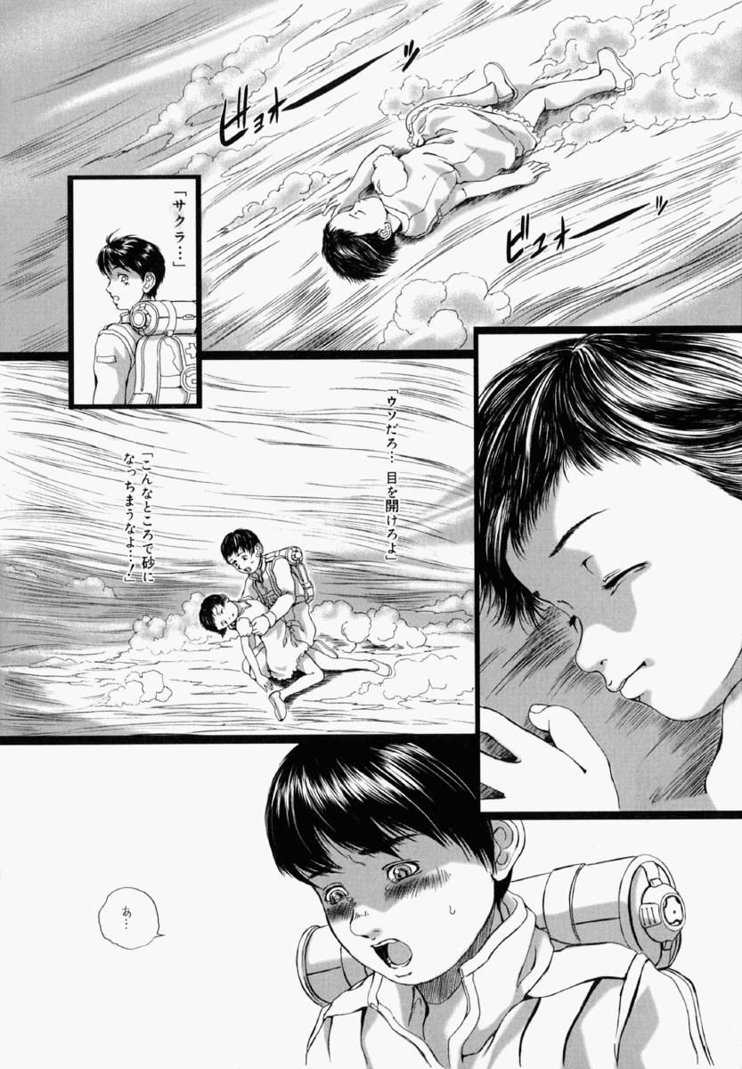 Shoujo Fiction 40