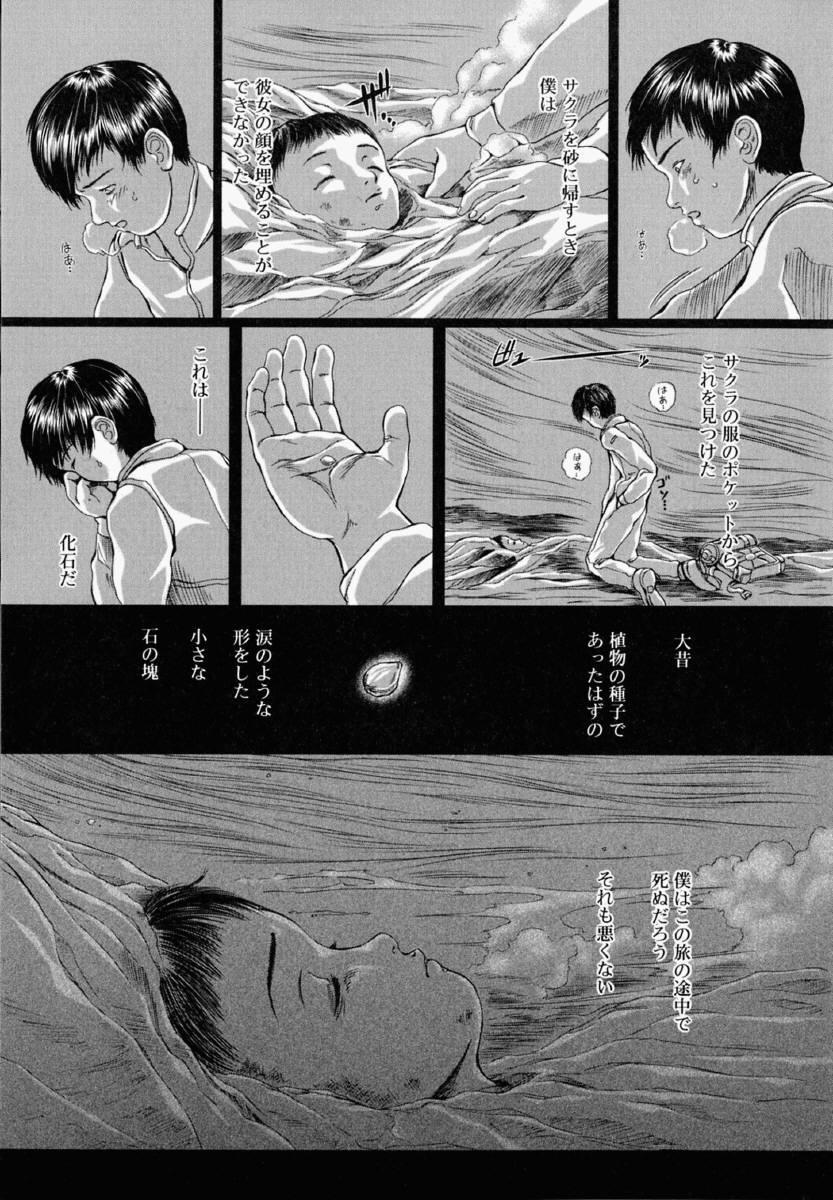 Shoujo Fiction 41