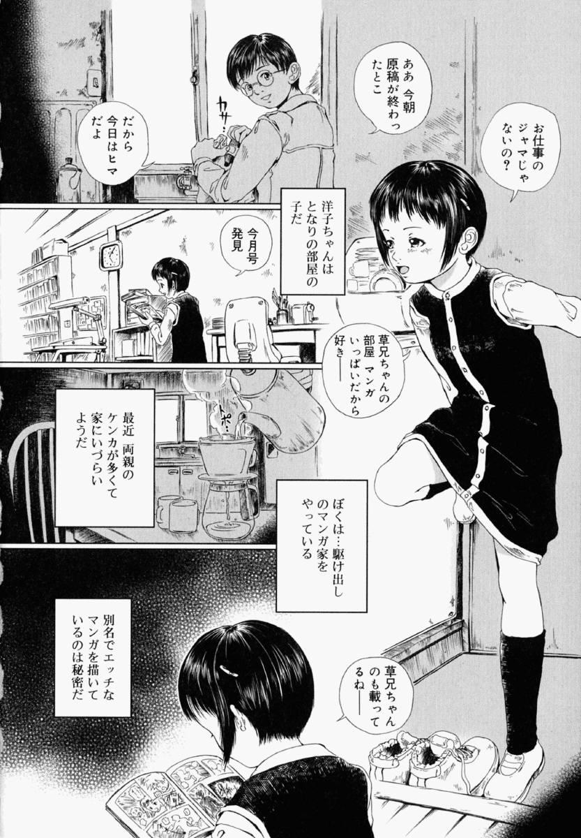 Shoujo Fiction 44