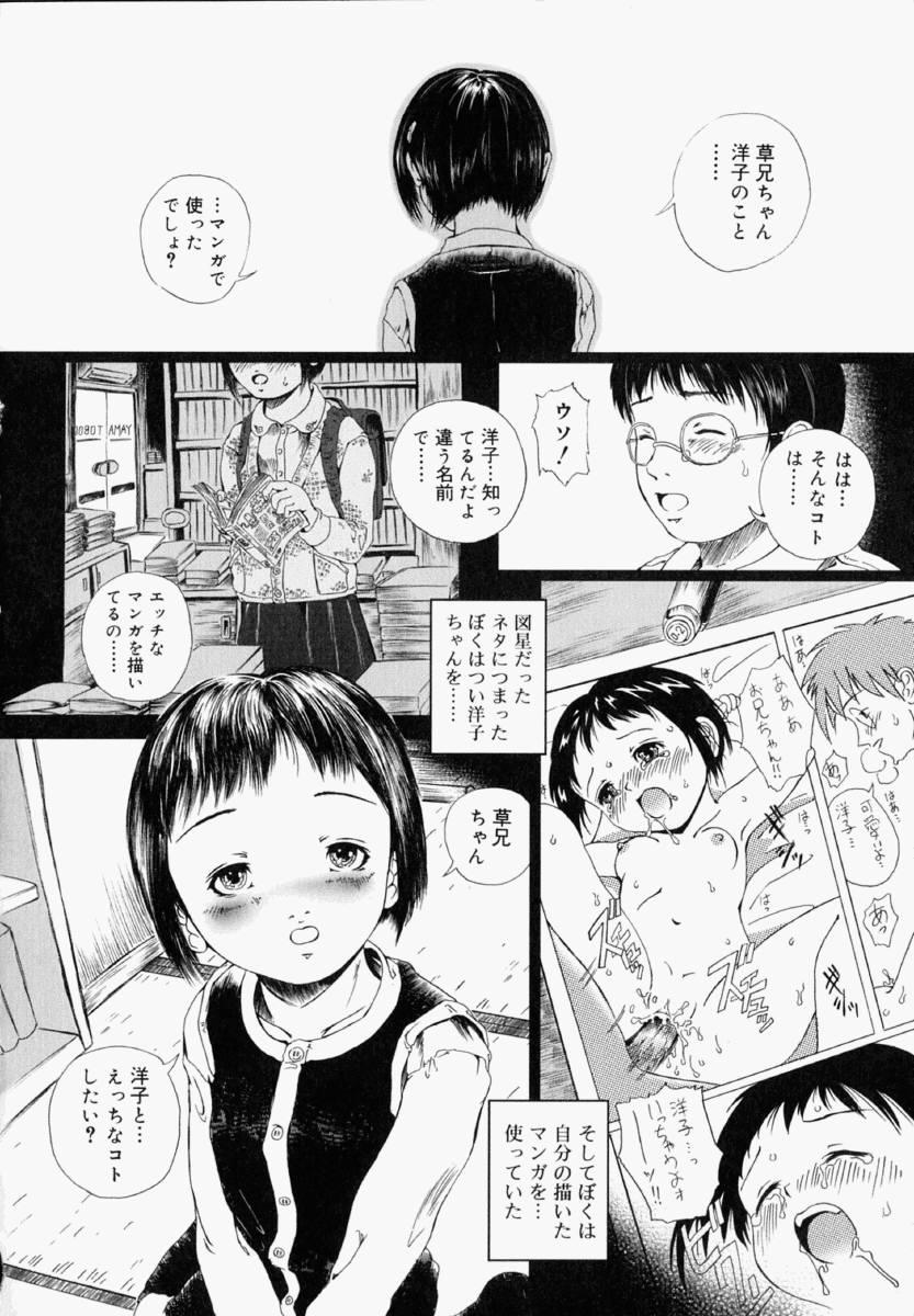 Shoujo Fiction 46