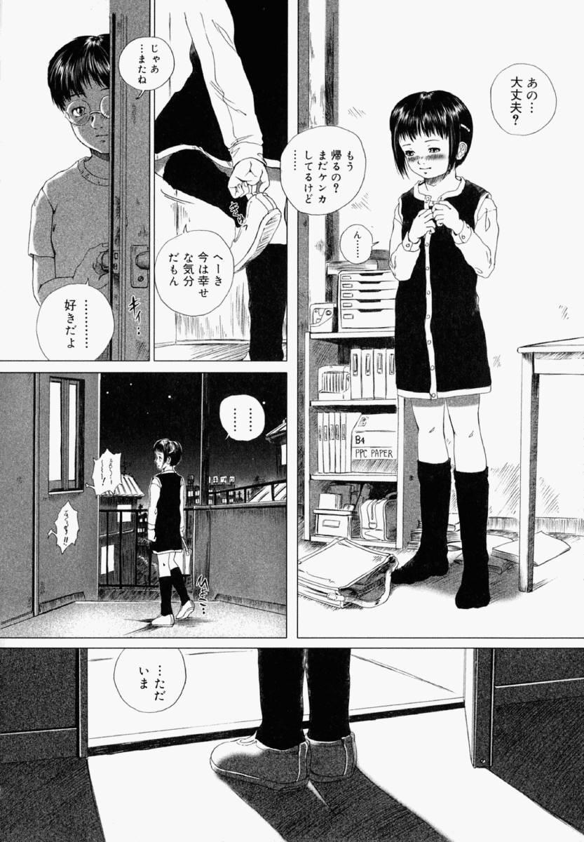 Shoujo Fiction 60