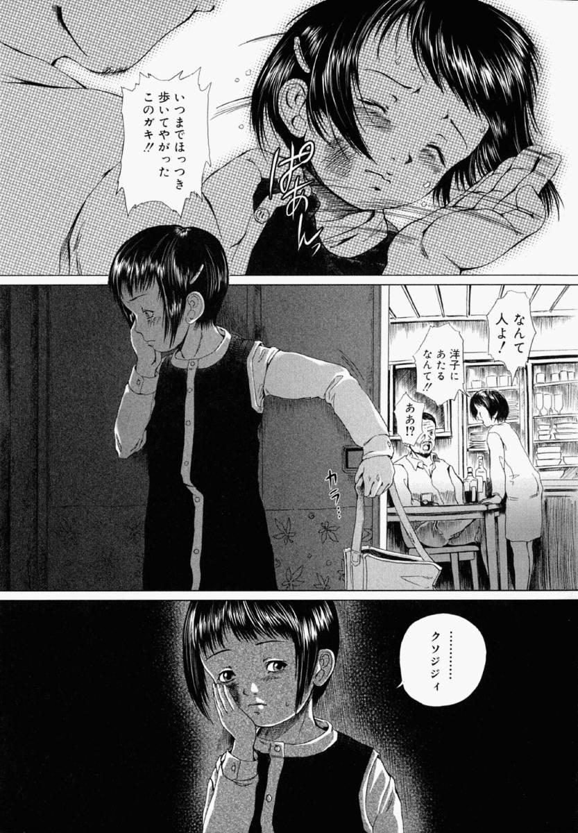 Shoujo Fiction 61