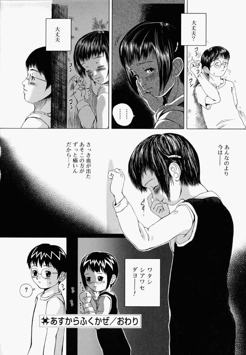 Shoujo Fiction 62