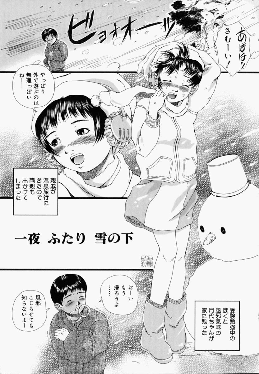 Shoujo Fiction 63