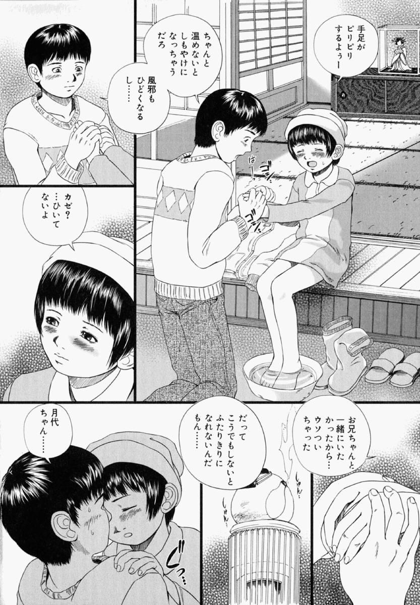 Shoujo Fiction 64