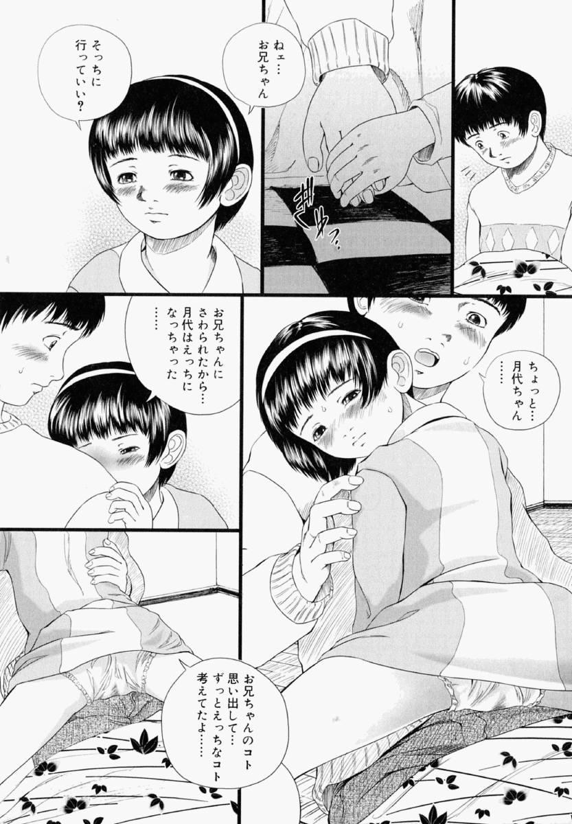 Shoujo Fiction 67