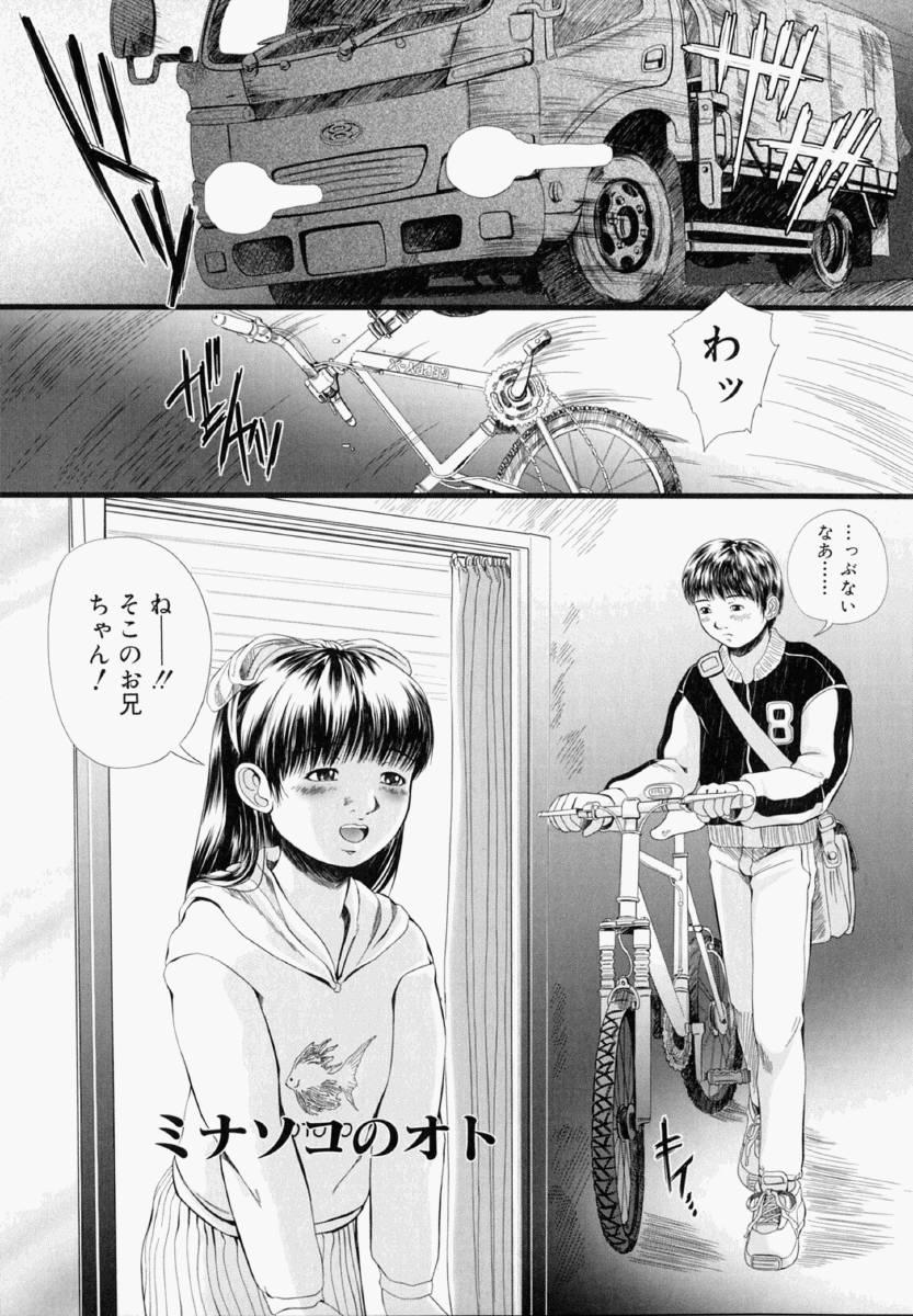 Shoujo Fiction 83