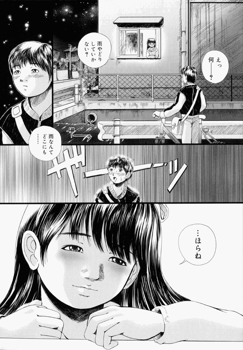 Shoujo Fiction 84