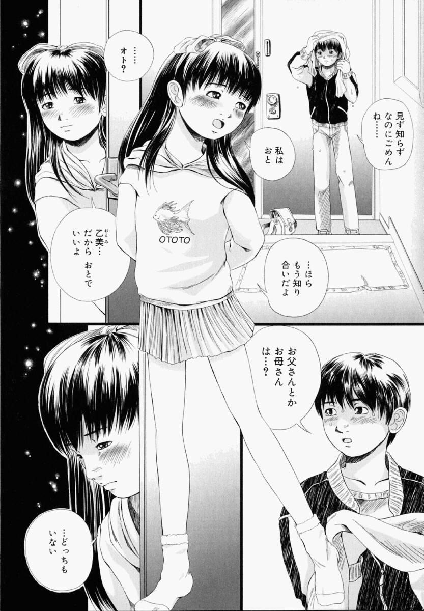 Shoujo Fiction 85