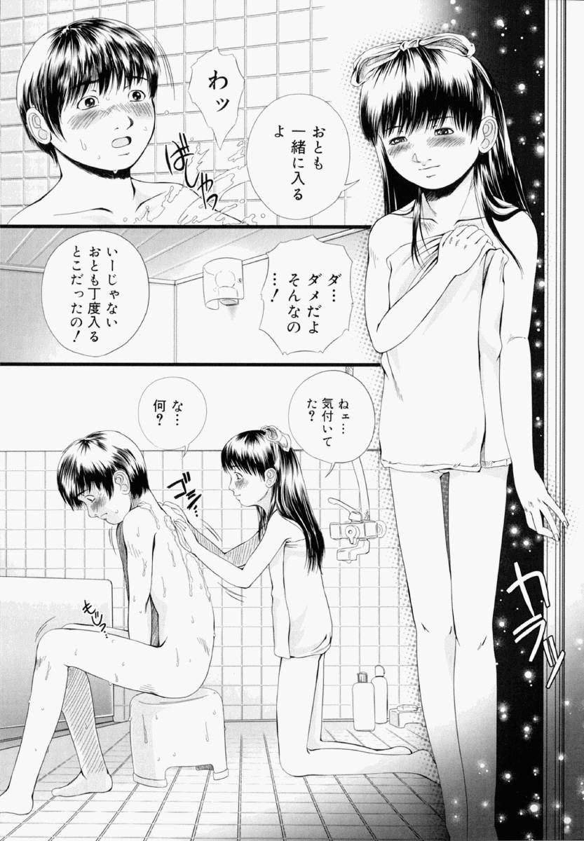 Shoujo Fiction 87
