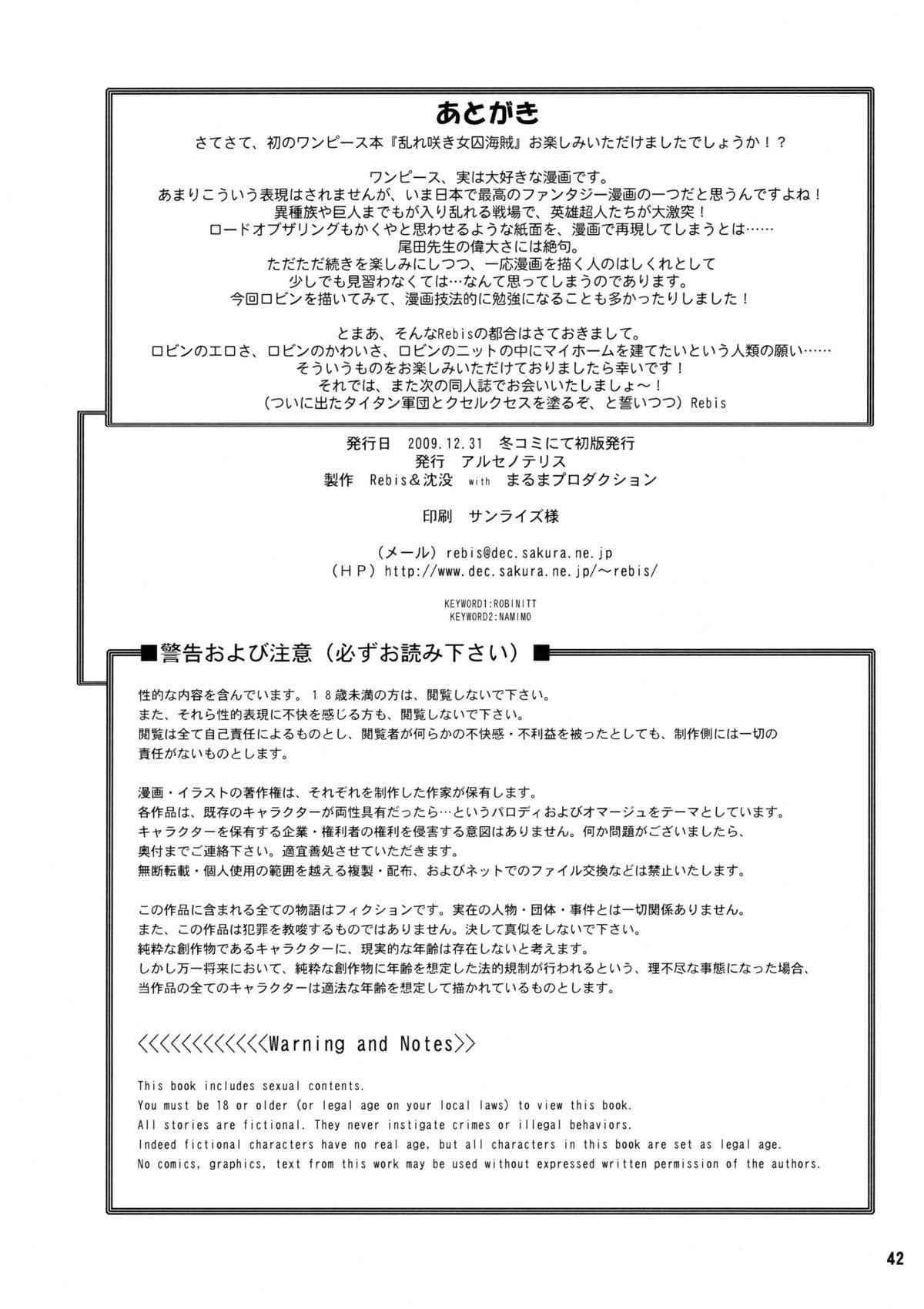 Midarezaki Joshuu Kaizoku 36