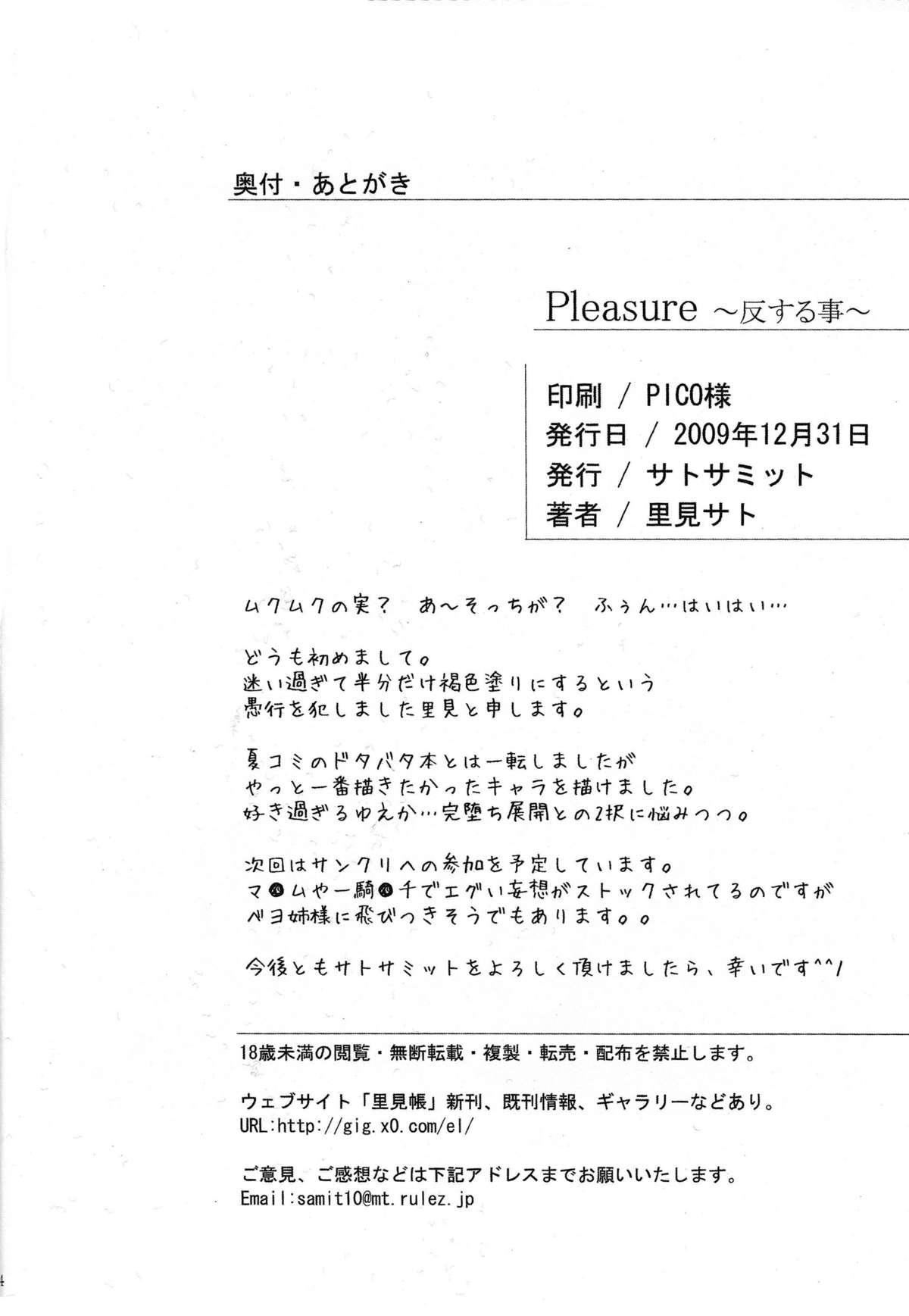 Pleasure 32