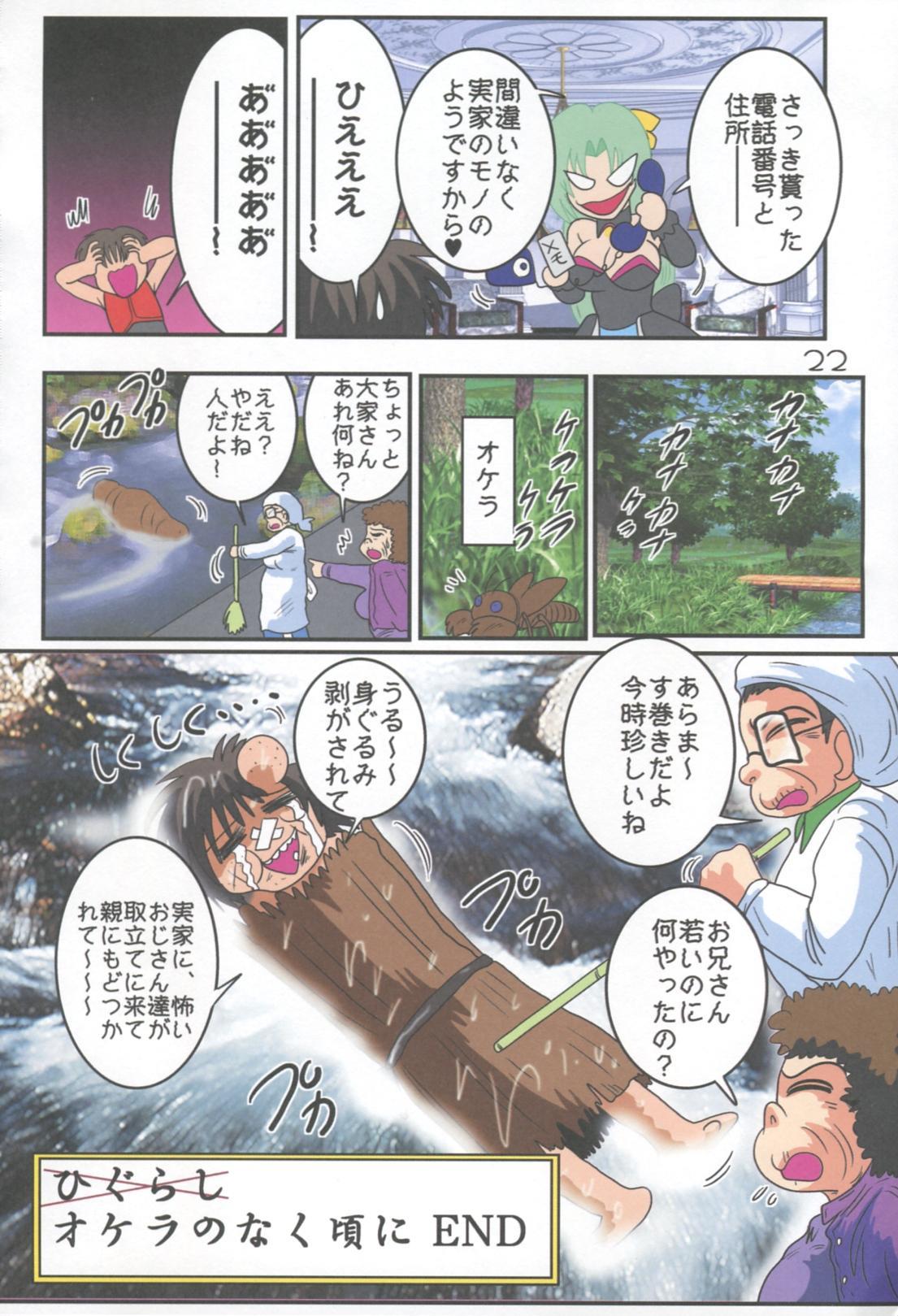 Higurashi no Yuuutsu 22
