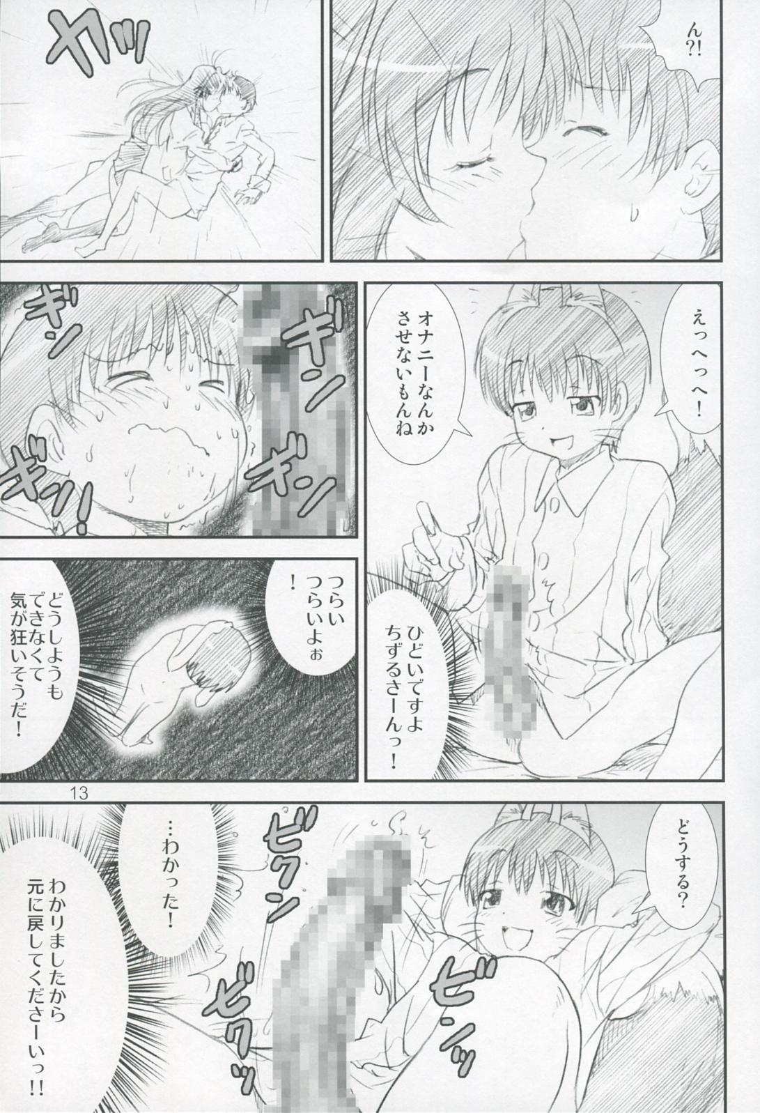 Kikan Yumi Ichirou Dai 9 Gou 11
