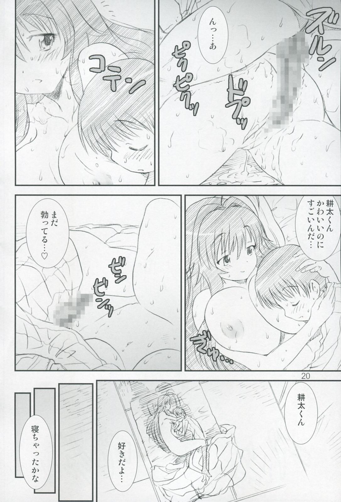 Kikan Yumi Ichirou Dai 9 Gou 18