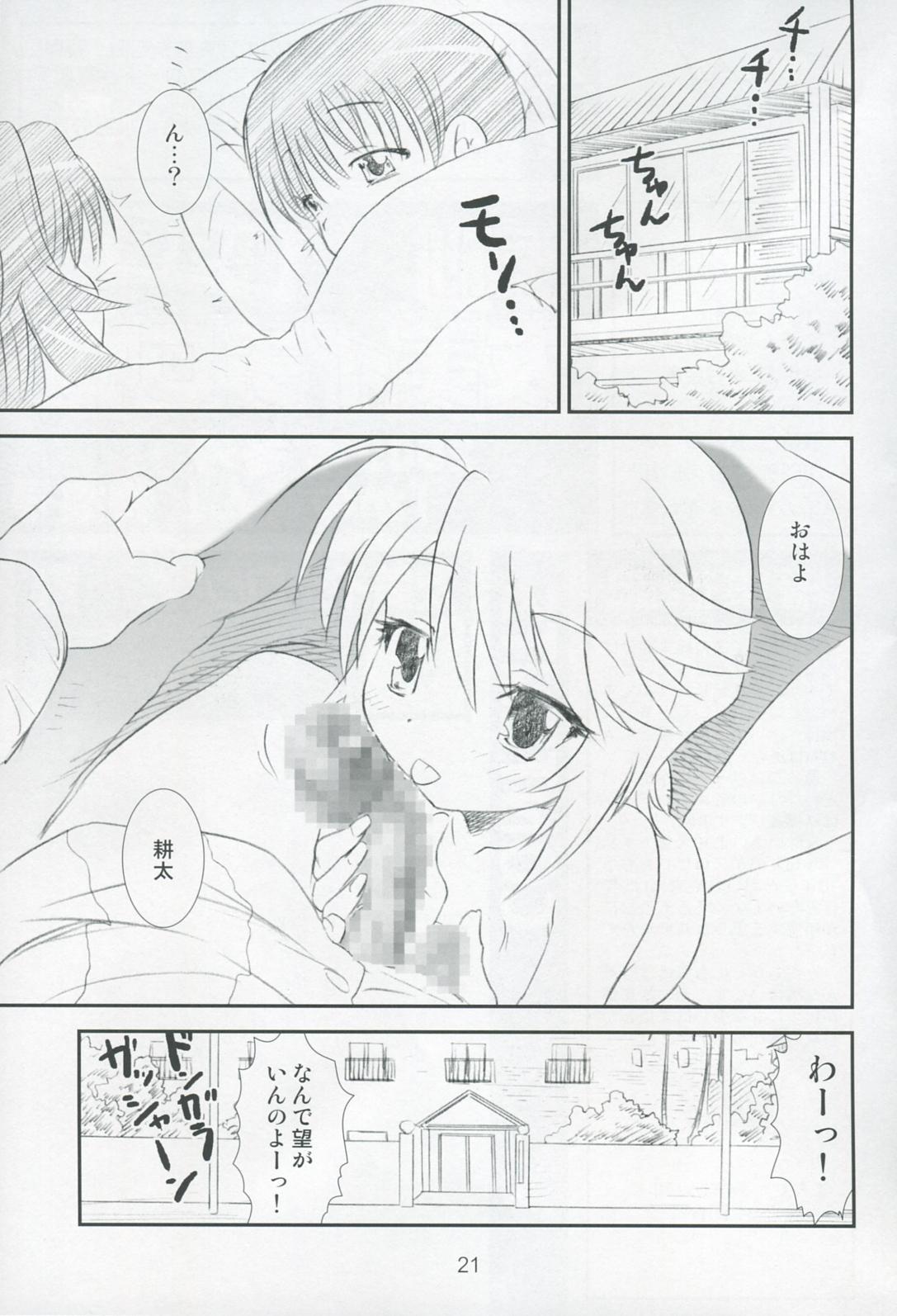 Kikan Yumi Ichirou Dai 9 Gou 19