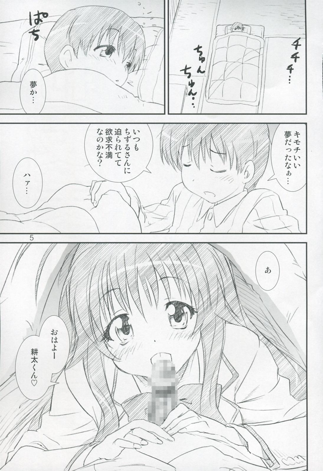 Kikan Yumi Ichirou Dai 9 Gou 3