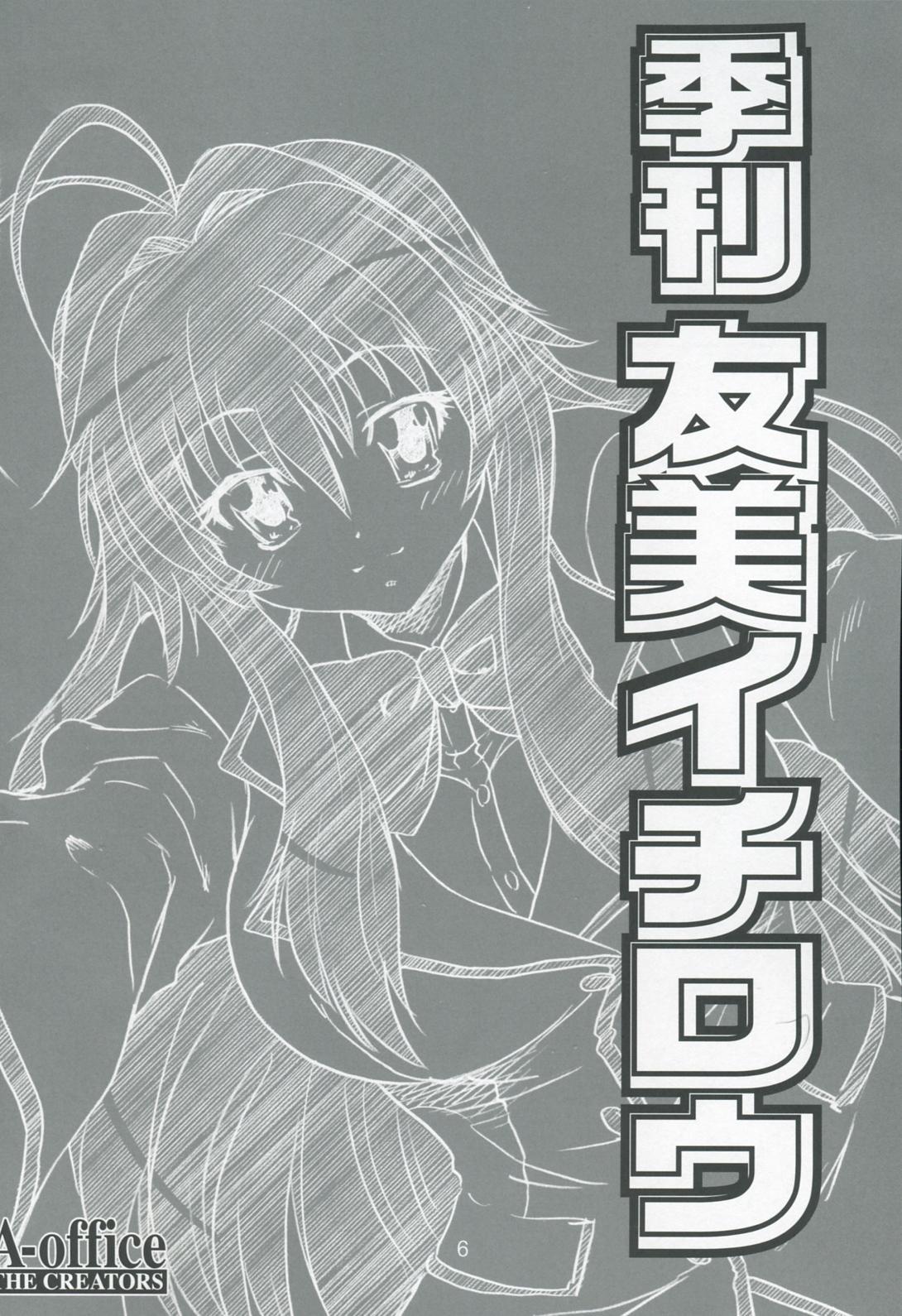 Kikan Yumi Ichirou Dai 9 Gou 4