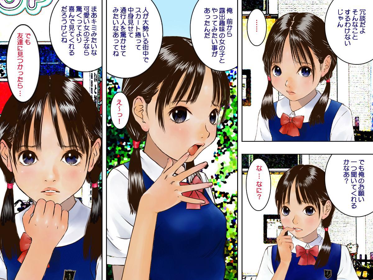 Forced Exposure   Kyousei Roshutsu 9