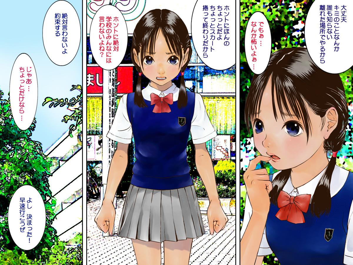 Forced Exposure   Kyousei Roshutsu 10