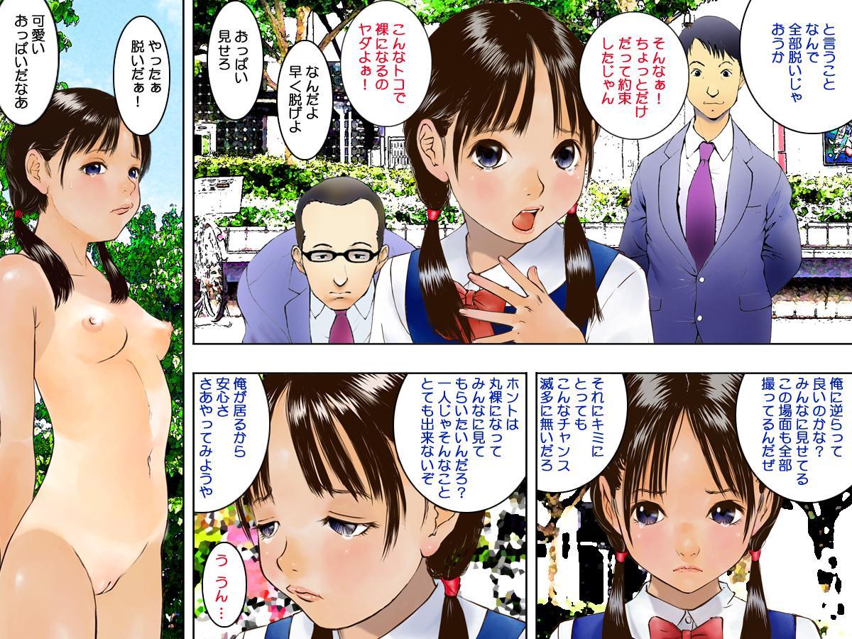 Forced Exposure   Kyousei Roshutsu 16