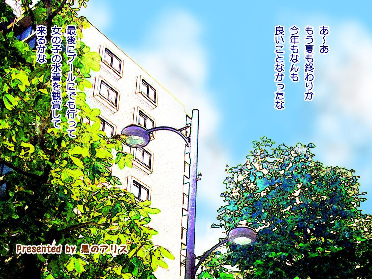 Forced Exposure   Kyousei Roshutsu 1