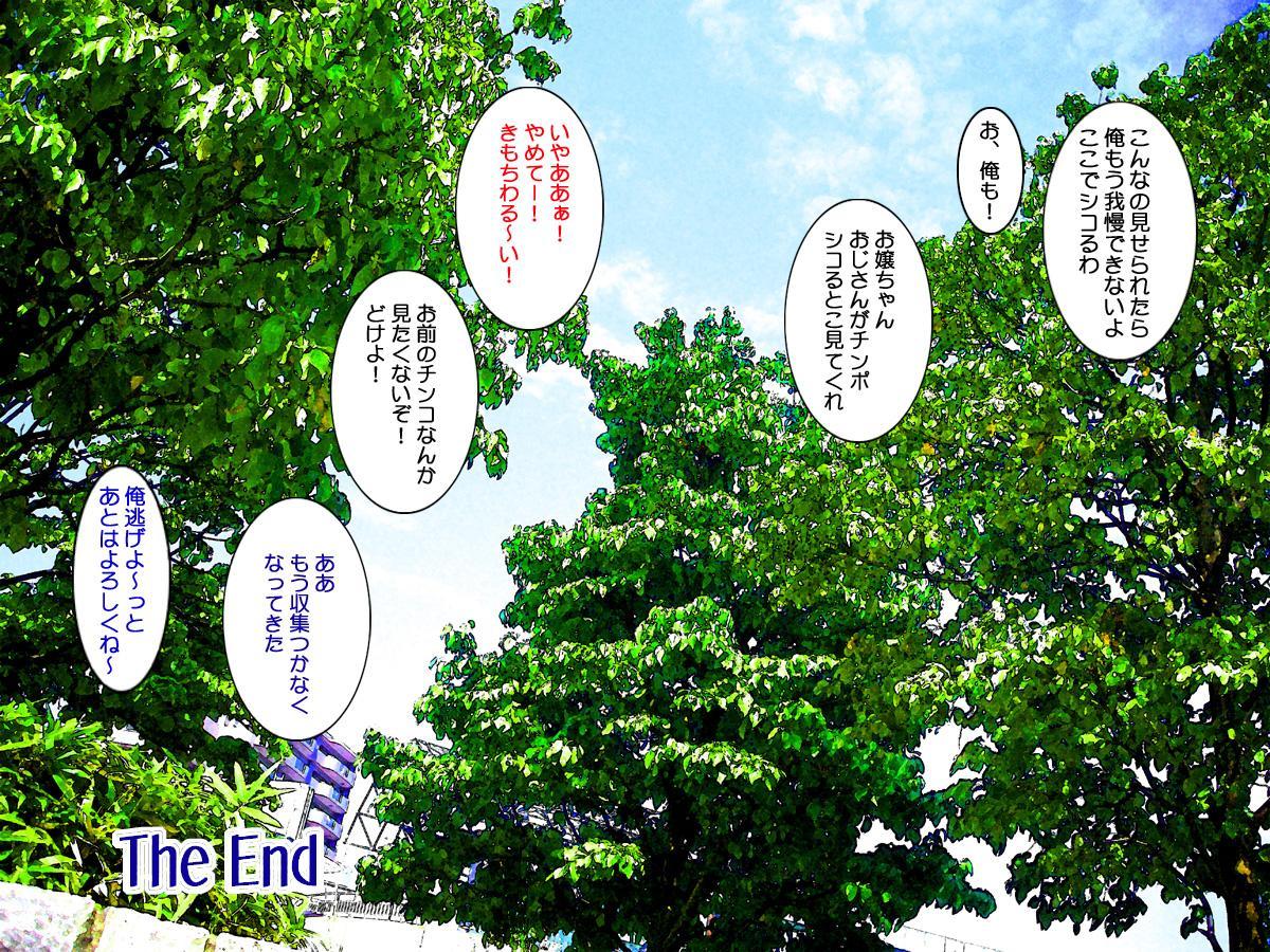 Forced Exposure   Kyousei Roshutsu 42
