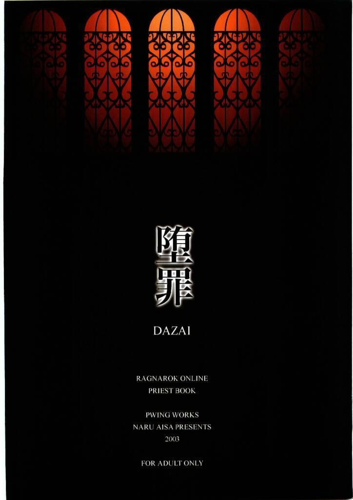 Dazai 25