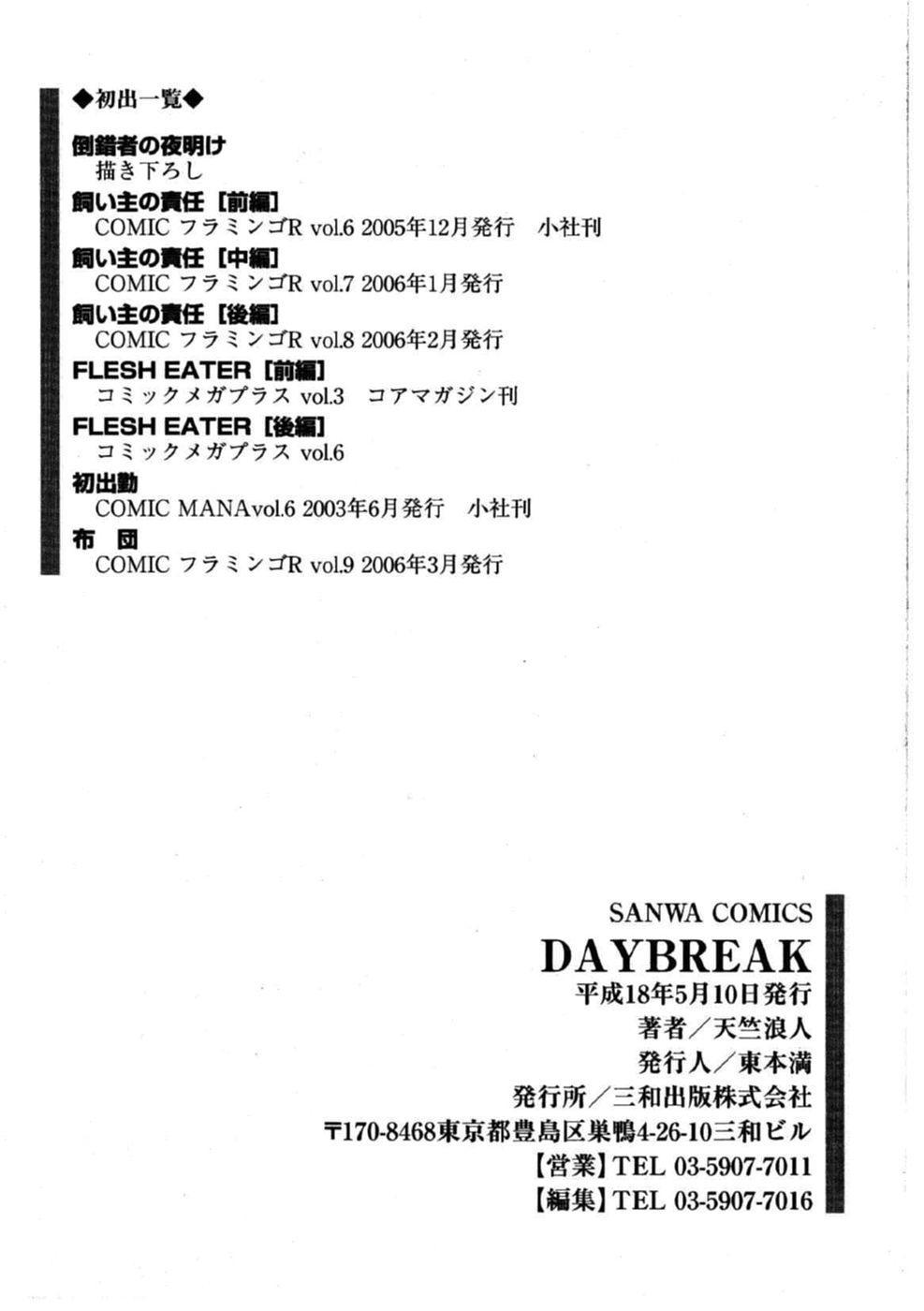 Daybreak 180