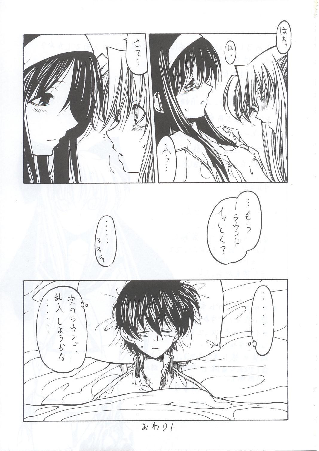 Tsukiyo ni Futari 13
