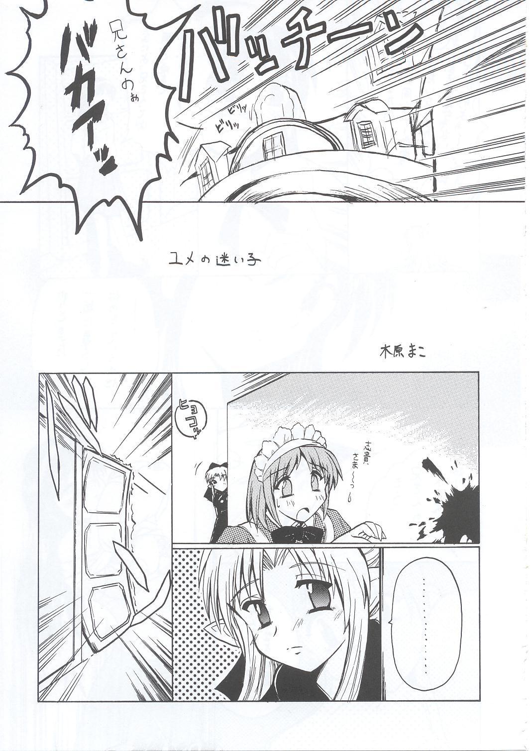 Tsukiyo ni Futari 15