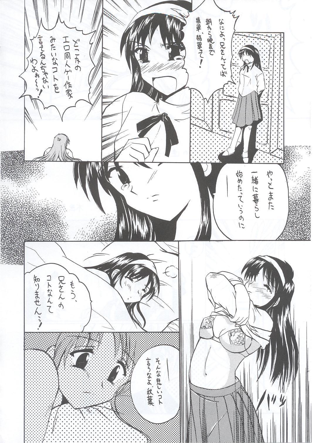 Tsukiyo ni Futari 16