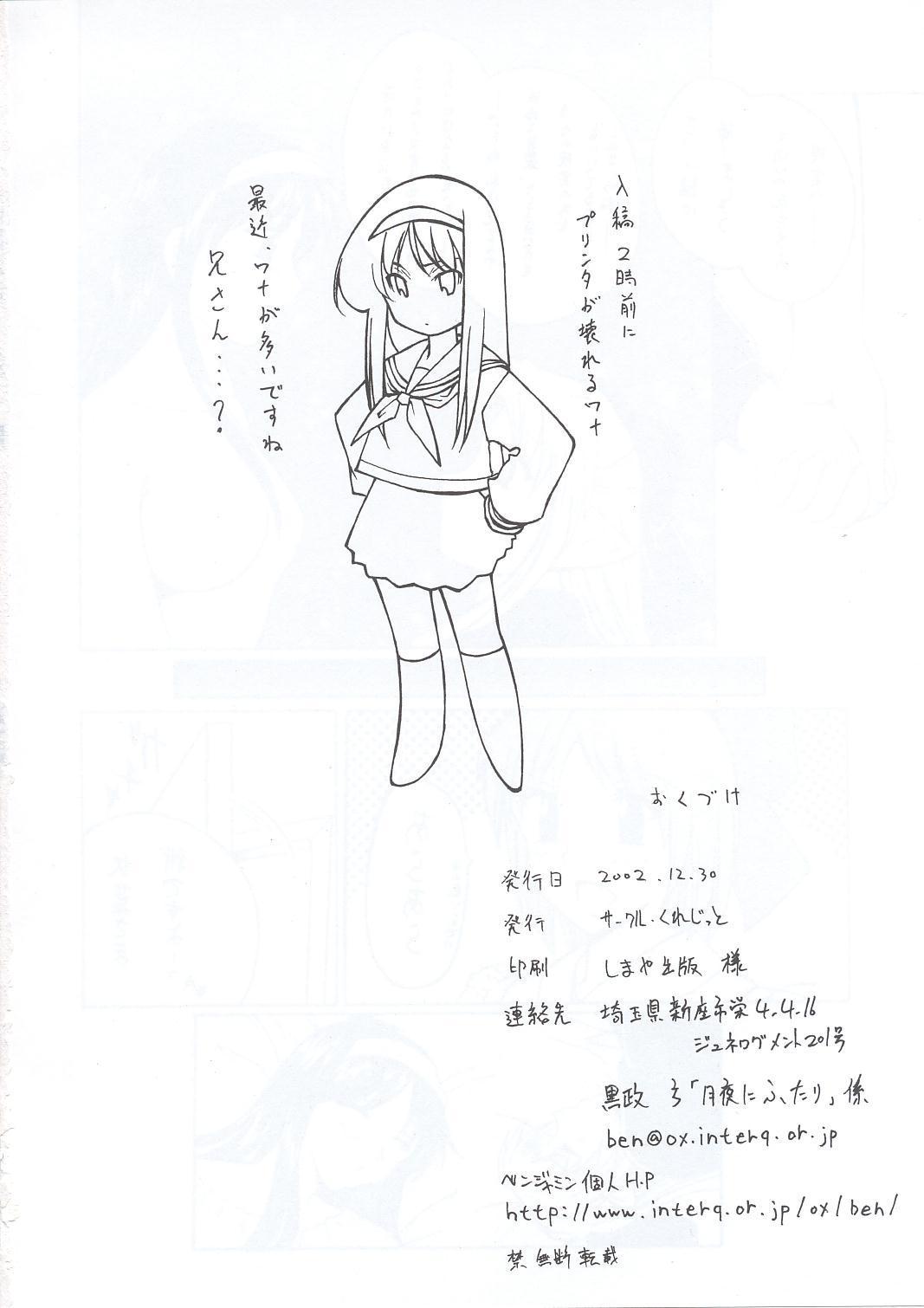 Tsukiyo ni Futari 20