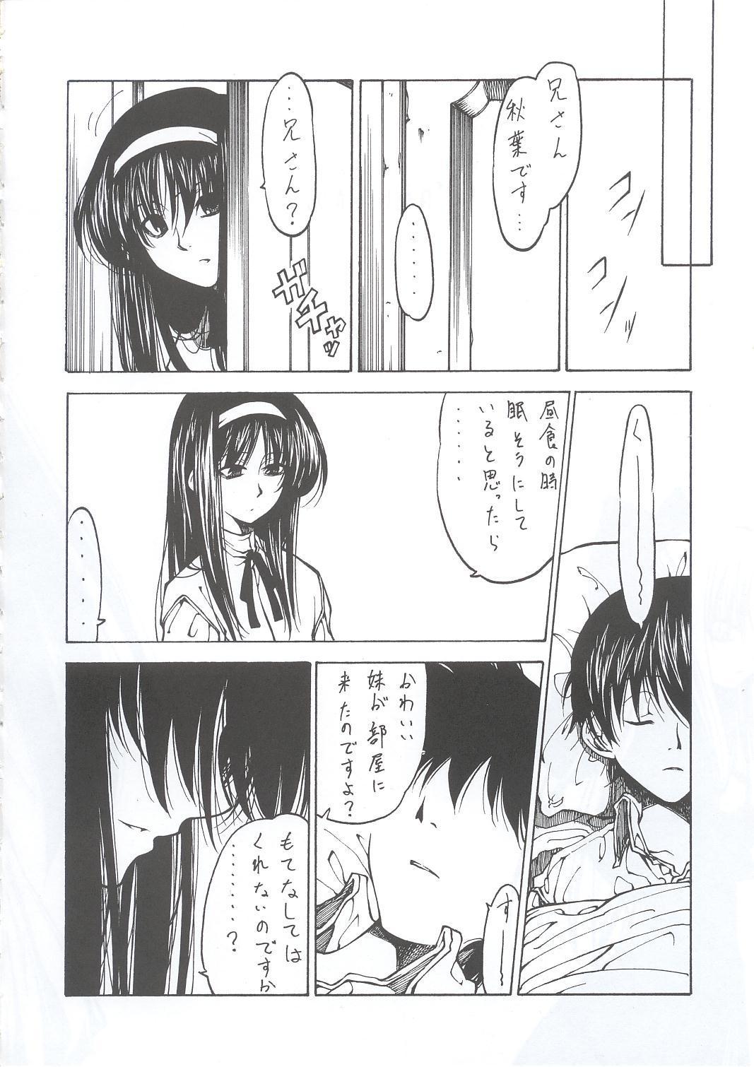 Tsukiyo ni Futari 2