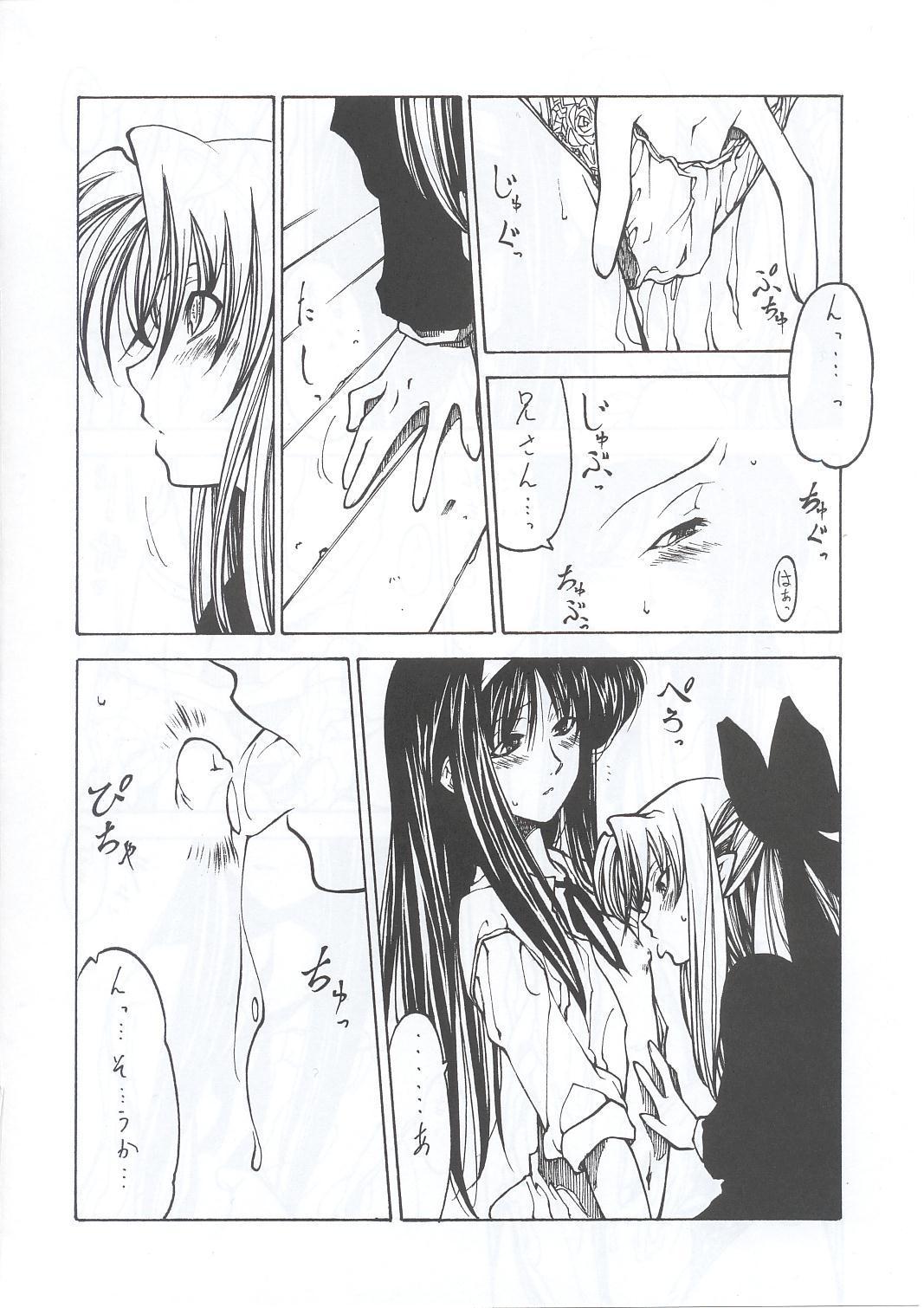 Tsukiyo ni Futari 8