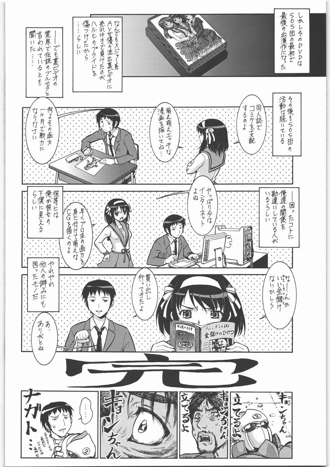 Hayari ni binjou shite Suzumiya Haruhi to yukai na nakamatachi wo yarudake de mouketai akudokuhon 14