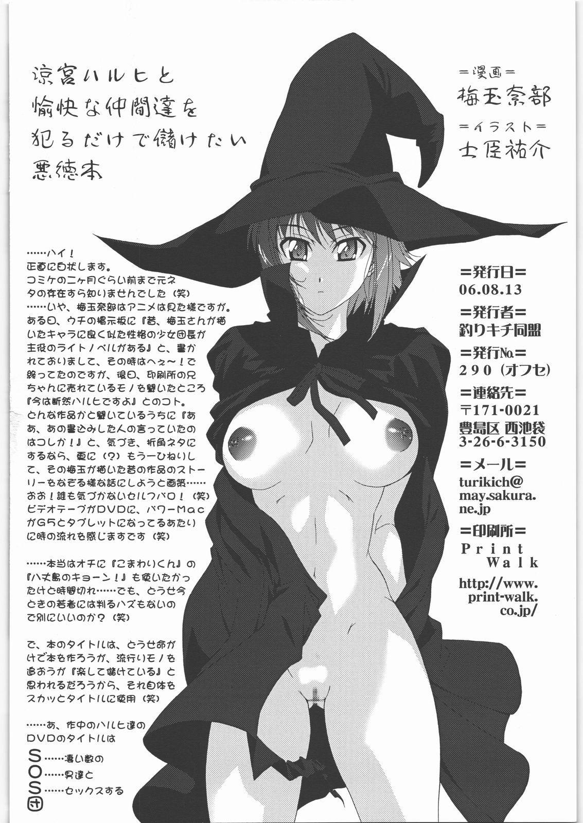 Hayari ni binjou shite Suzumiya Haruhi to yukai na nakamatachi wo yarudake de mouketai akudokuhon 16