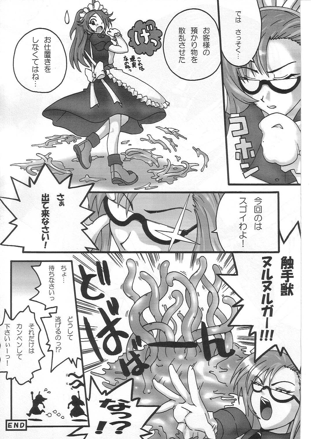Kapura-san ga Koronda 26