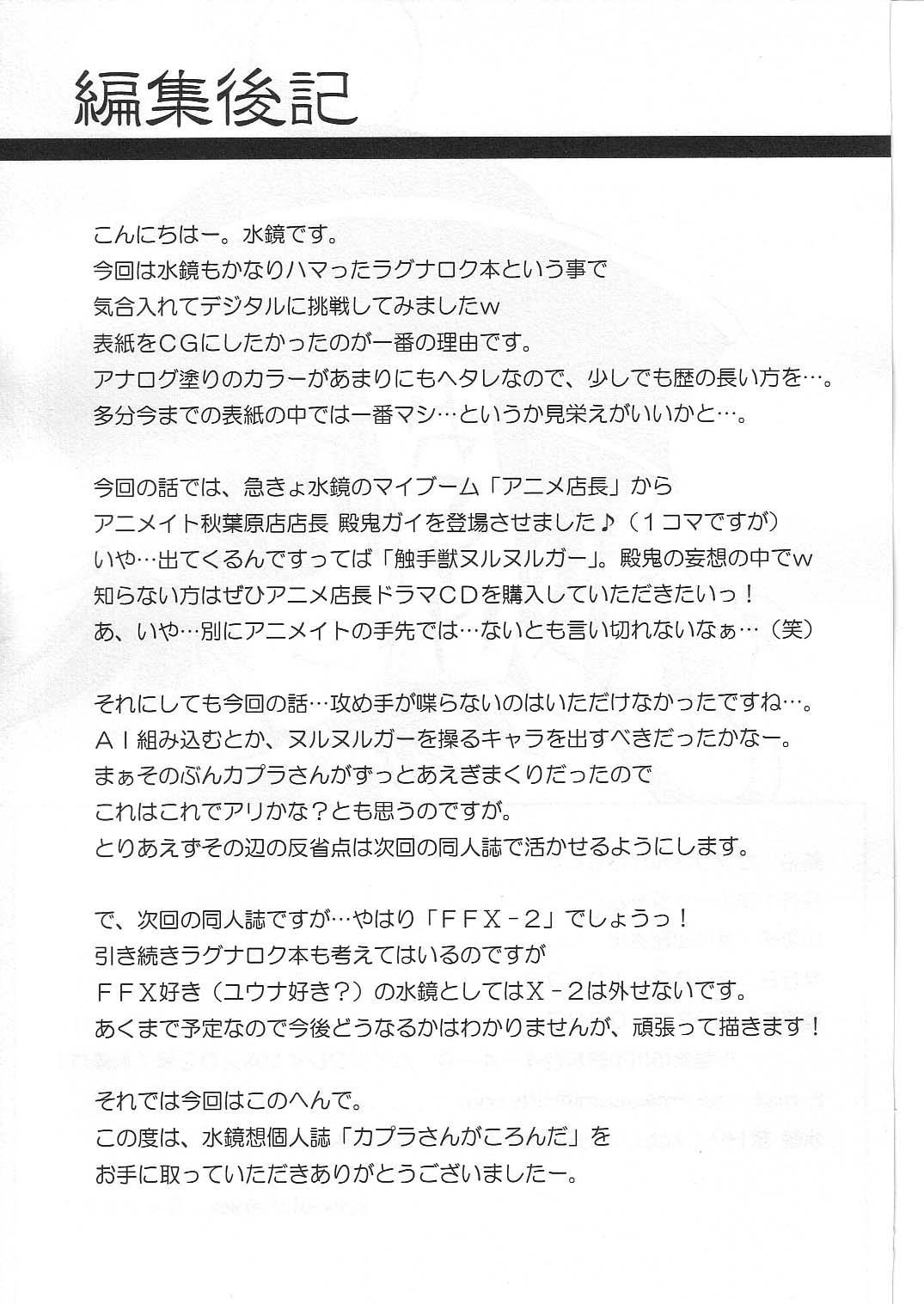 Kapura-san ga Koronda 32