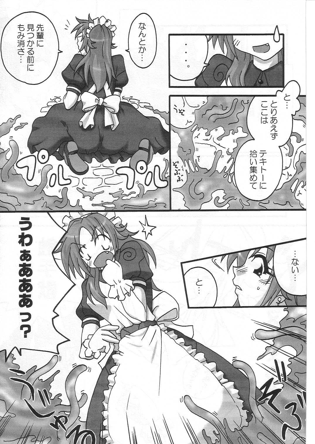 Kapura-san ga Koronda 8