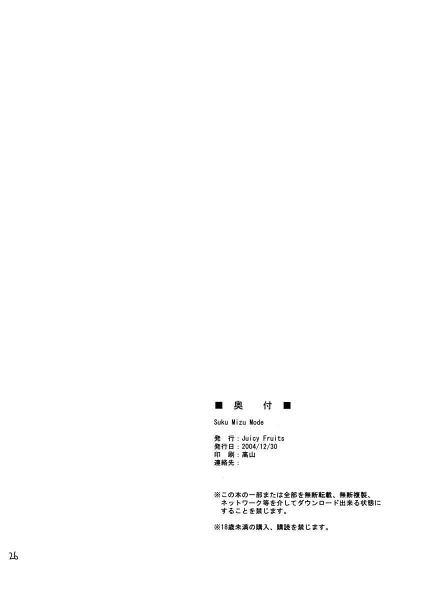 Suku Mizu Mode 25
