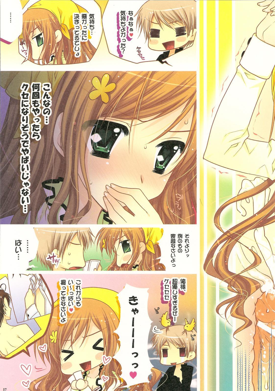 Aishisugiru to Kowarechauno 16