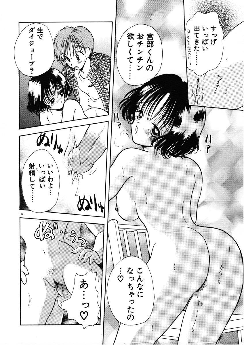 Suki Yori Daisuki 116