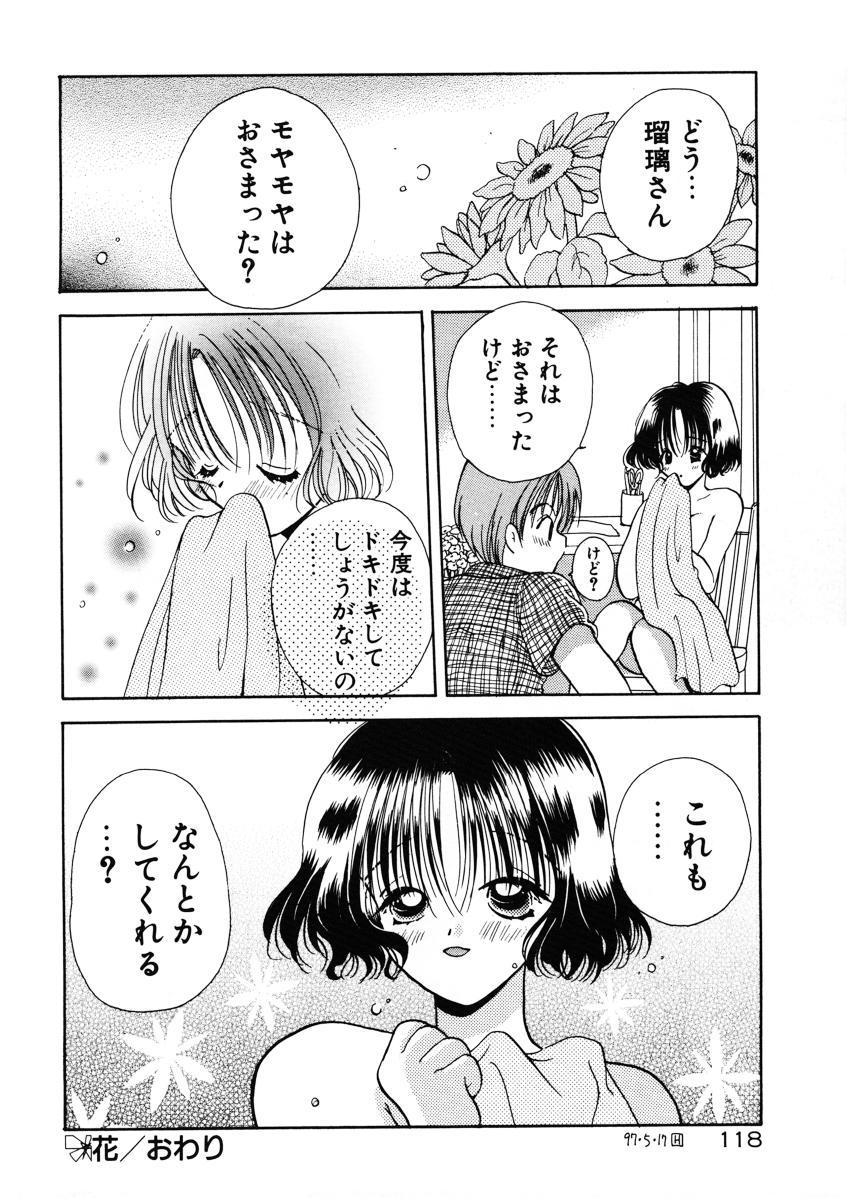 Suki Yori Daisuki 120