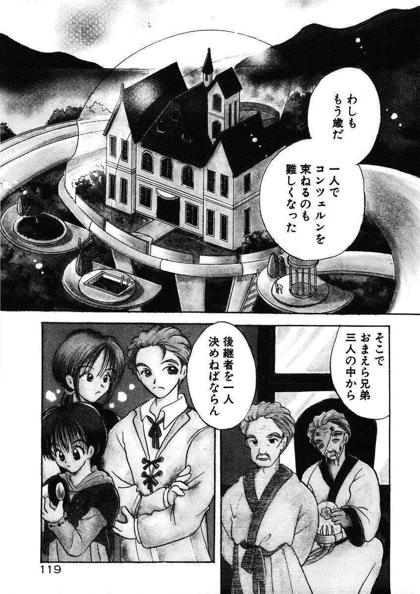 Suki Yori Daisuki 121